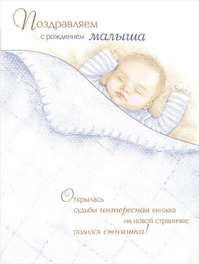 Рождение малыша - фото 4768