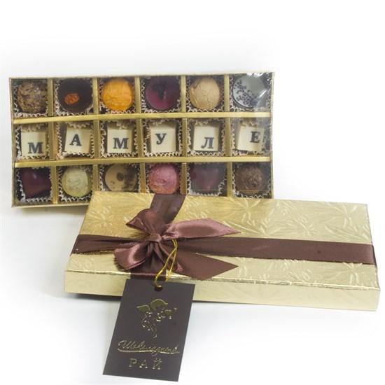 """Набор конфет """"Мамуле"""" (Шоколадный Рай) - фото 8606"""