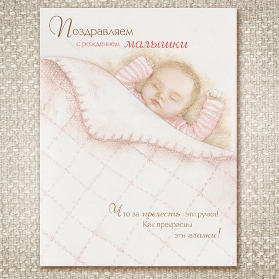 Рождение малышки - фото 8741