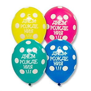 """Воздушные шары """"С днем рождения!"""""""