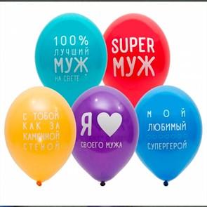 """Воздушные шары """"Мой муж самый..."""""""
