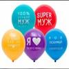 """Воздушные шары """"Мой муж самый..."""" - фото 8601"""